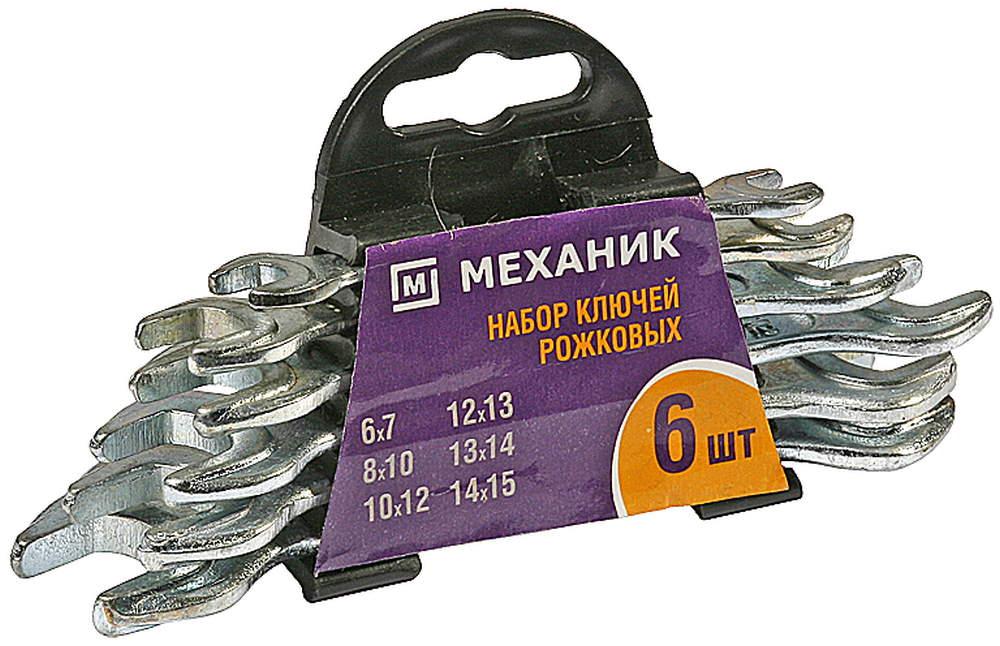 """Набор Ключи """"МЕХАНИК"""" рожковые, оцинкованные, 6-15мм, 6шт Image"""
